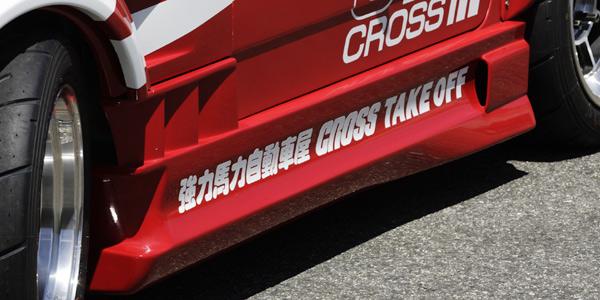 クロススタイルGT カプチーノ サイドステップ[CGT0020]EA11R/EA21R