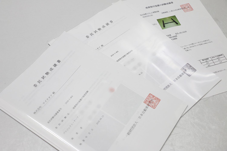 ローポジくん スレッド試験成績書(シリアル入り)