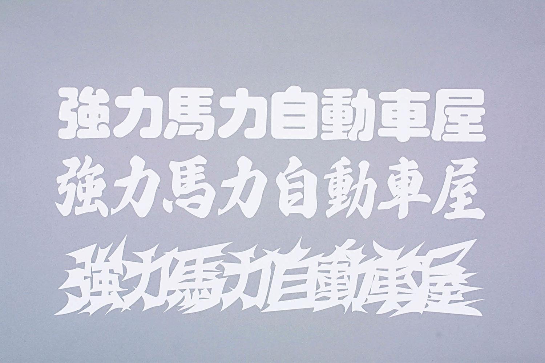強力馬力自動車屋切り文字ステッカー/中[KBA0020]